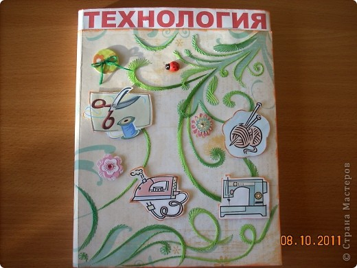 "обложки для двух учебников ""Технология"" фото 3"