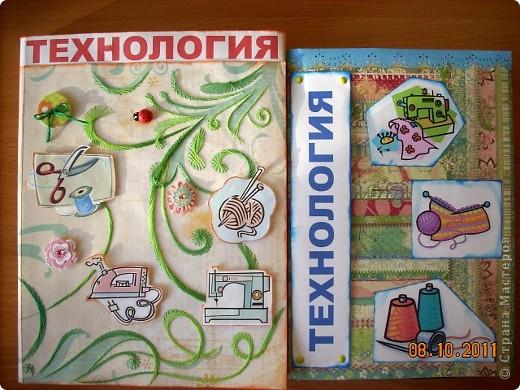 "обложки для двух учебников ""Технология"" фото 1"