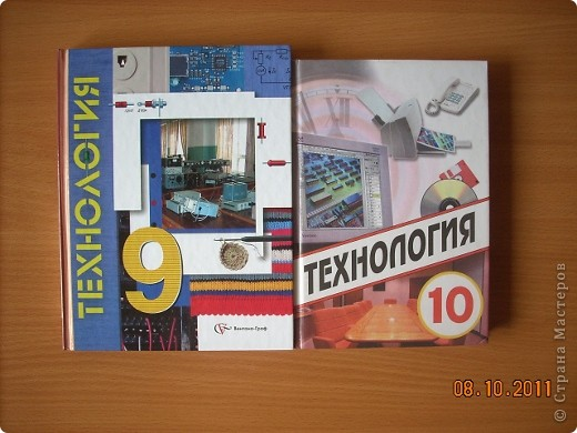 "обложки для двух учебников ""Технология"" фото 2"