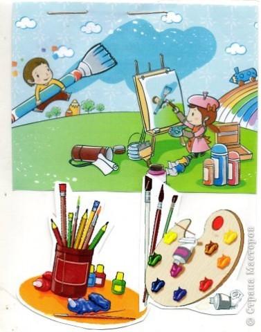 обложка для рабочей тетради по рисованию (вид спереди) фото 1