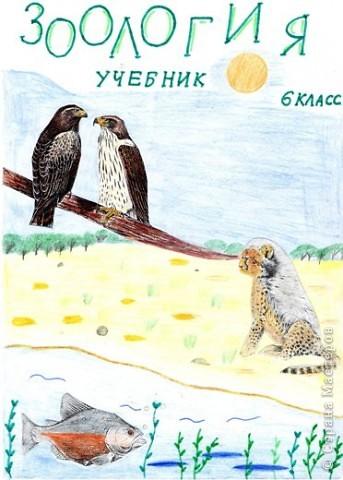 обложка для учебника по зоологии (вид спереди) фото 1
