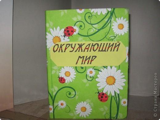 """обложка для учебника """" Окружающий мир"""""""
