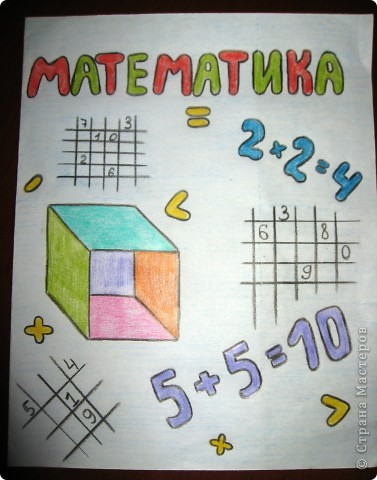 Это обложка для тетради по математике. С такой обложкой учить такой сложный предмет гораздо интересней. фото 1