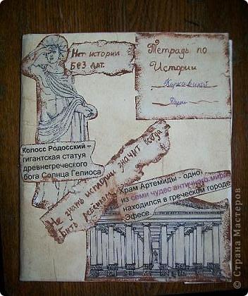 Обложки по аНГийСКОму и ИстоРИИ фото 2