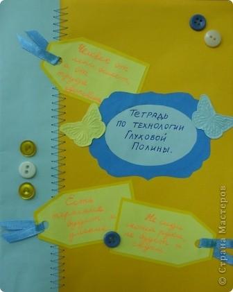Полина выполнила обложку для тетради по технологии.  фото 1