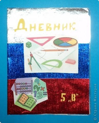 обложка дневника фото 2