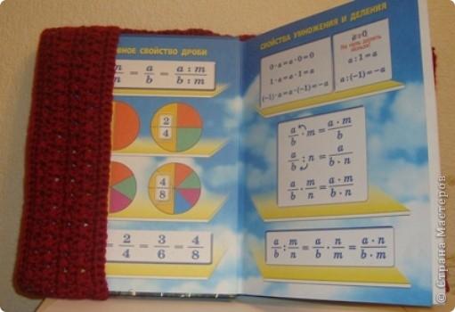 """Теперь мой учебник математики в 6 класс получил новую """"одежку"""" фото 3"""
