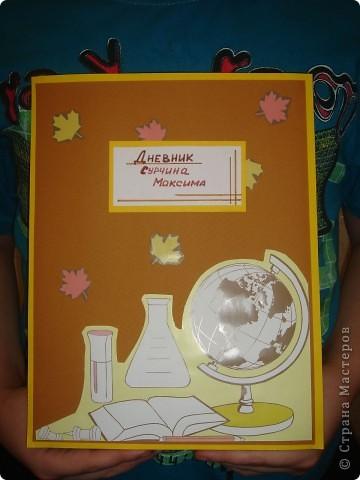 Дневник для сына.Надеюсь там будут только хорошие отметки. фото 1