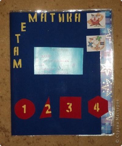 Обложка тетради по математике. фото 2