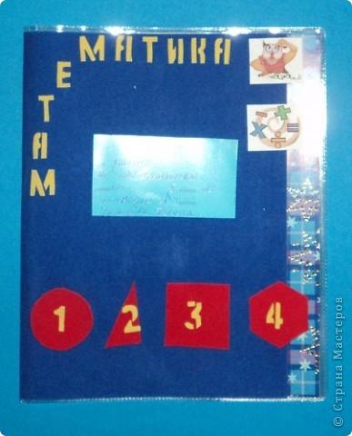 Обложка тетради по математике. фото 1