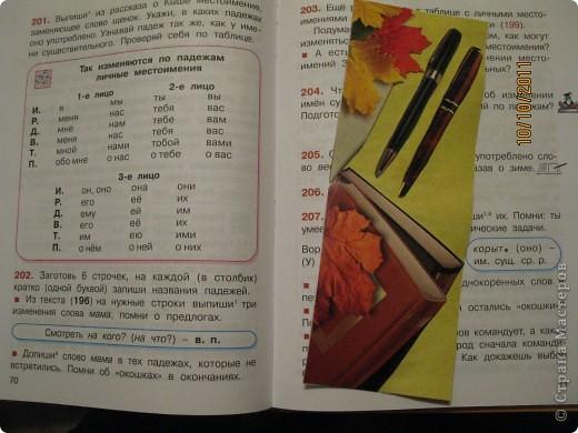 Закладка для учебника по русскому языку. фото 1