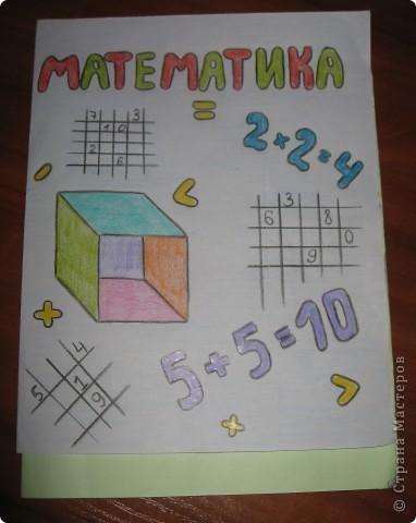 Это обложка для тетради по математике. С такой обложкой учить такой сложный предмет гораздо интересней. фото 6