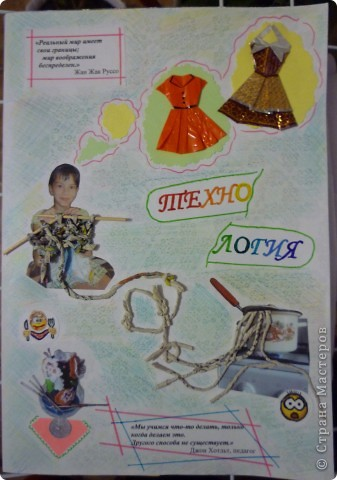 Обложка на тетрадь по технологии для моей маленькой мастерицы - ученицы 6го класса гимназии фото 1