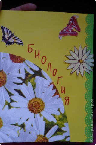 Обложка к учебнику биологии фото 1