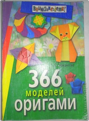 Готовая обложка для учебника оригами фото 2