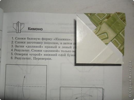 Готовая обложка для учебника оригами фото 4