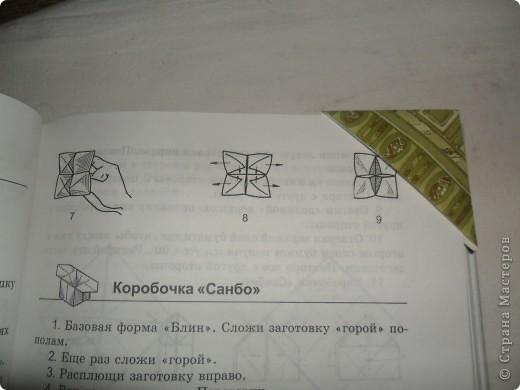 Готовая обложка для учебника оригами фото 5