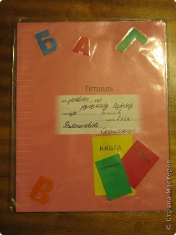 Тетрадь по русскому языку. Автор Филиппова Света фото 1