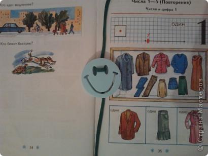 Закладка для учебника по математике.