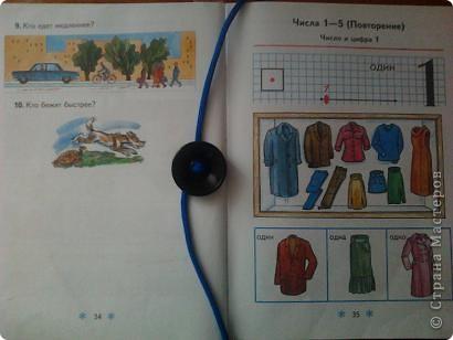 Закладка для учебника математики. Легко и быстро, а самое главное для моих ручек полезно.