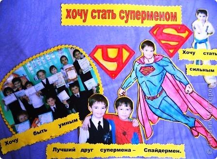 Когда нам выпла день супермена, мы с Уралом решили сделать своеборазный коллаж. Кто из мальчиков не мечтает стать отважным героем или суперменом? фото 1
