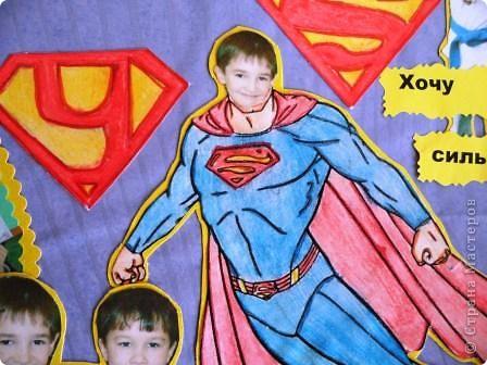 Когда нам выпла день супермена, мы с Уралом решили сделать своеборазный коллаж. Кто из мальчиков не мечтает стать отважным героем или суперменом? фото 2