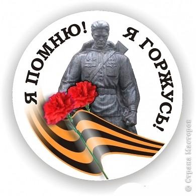 9 мая- День Победы!!! К этому светлому, и в тоже время трагическому празднику, я сделала вот такое панно: фото 5