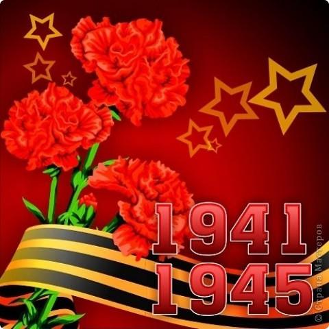 9 мая- День Победы!!! К этому светлому, и в тоже время трагическому празднику, я сделала вот такое панно: фото 6