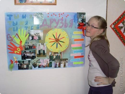 Добрый день друзья! В своей конкурсной работе я представляю газету, посвящённую Дню рождения своего кружка, который объединяет много, много друзей!  фото 5