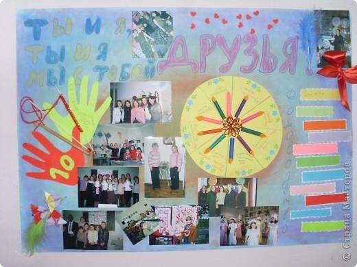 Добрый день друзья! В своей конкурсной работе я представляю газету, посвящённую Дню рождения своего кружка, который объединяет много, много друзей!  фото 1