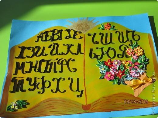 День славянской письменности и культуры Страна Мастеров