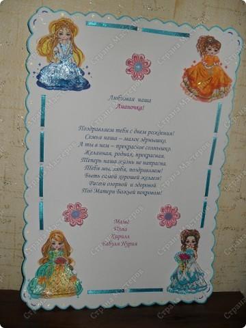 открытка для девочки  фото 1