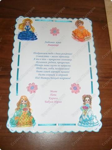 открытка для девочки  фото 2