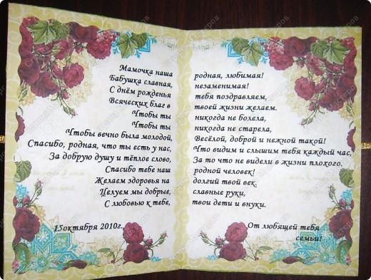 Открытка для мамы в день рождения. фото 4