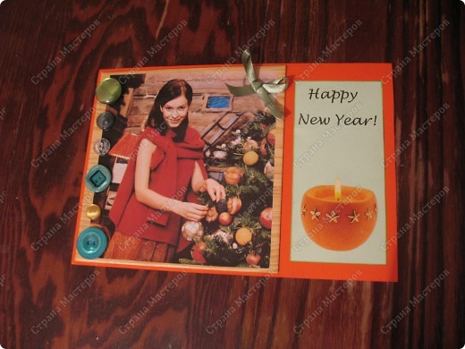 Вот такая она - первая открытка на Новый 2011 Год! фото 4