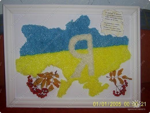 """Виріб на тему """"Я - Українець!"""""""