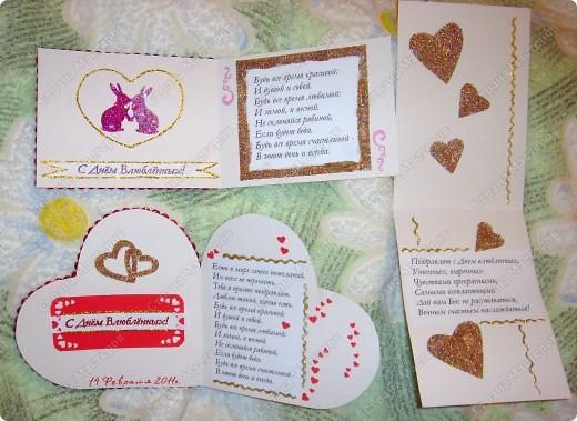 Открыточки ко Дню Влюблённых. фото 4