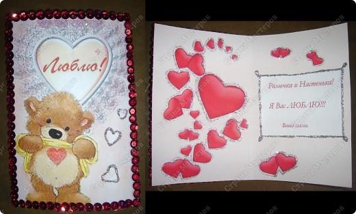 Открыточки ко Дню Влюблённых. фото 5