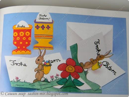 Есть у меня замечательная книжонка -  Mein buntes Bastelbuch (книга поделок), она на немецком языке,  я когда то была учительницей немецкого. Думаю по-немного вас знакомить с этим сокровищем и сейчас самое время для идей к пасхе. Не стала переводить  - там все и так понятно, но если что... я обязательно отвечу и объясню.Начнем!  фото 7