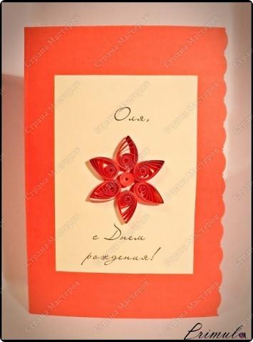 Первый опыт в открытках и в квиллинге. Открытка для замечательной женщины - журналистки, художницы, музыканта - моей почти свекрови - Оли Потехиной. фото 1