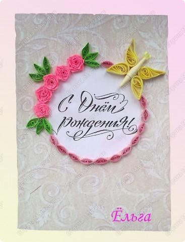 Вот такая открыточка получилась ко дню рождения троюродной сестренки. фото 1