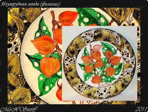 Авторская тарелка, выполнена по авторской технологии, в смешанной технике. фото 1