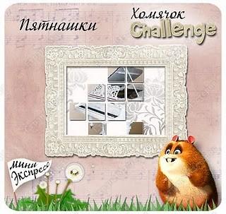 Новое экспресс-задание.http://homyachok-scrap-challenge.blogspot.com/2011/08/blog-post_02.html Надо использовать свои инчики в работе так, что бы они заняли основную большоую часть всей скрап и/или квиллинг работы.  Инчики моей любви http://stranamasterov.ru/node/218884 фото 3