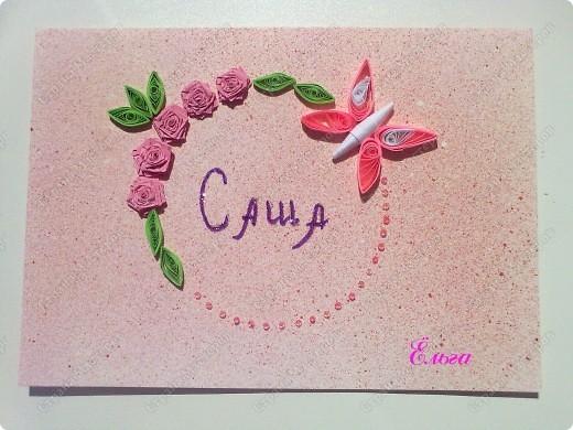 На работе девочка Саша, увидев, как я кручу разные цветочки, попросила сделать ей бабочку. Специально для нее я сделала эту открытку, Саша осталась довольна, чему я бесконечно рада.  фото 1