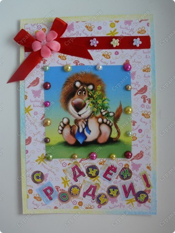 Открытка девочке на День Рождения- очень мне понравился львенок- такой он милый) фото 1