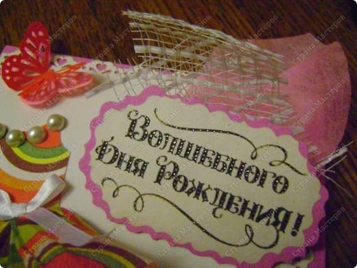 Срочно нужно было сделать интересную открыточку на день рождения  маленькой девочки (она занимается в танцевальной студии - наверное, поэтому именно  открыточка с платьицем вспомнилась)  Благодарю авторов за прекрасную идею!!!    фото 3