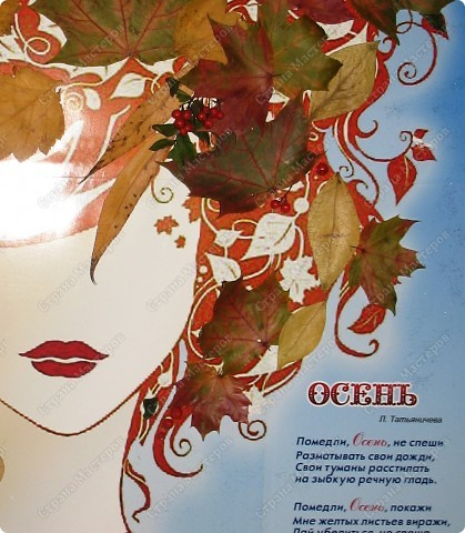 "Панно ""Осень"" фото 4"