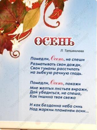 "Панно ""Осень"" фото 3"