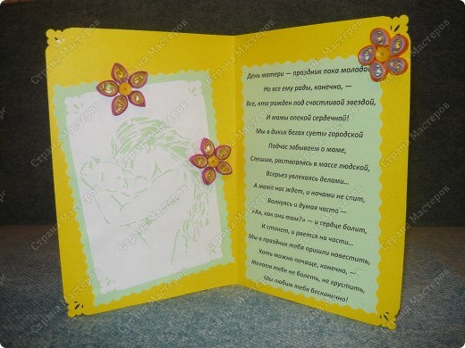 Такую открытку мы сделали для классного руководителя наших детей на день Матери во 2 классе. фото 2