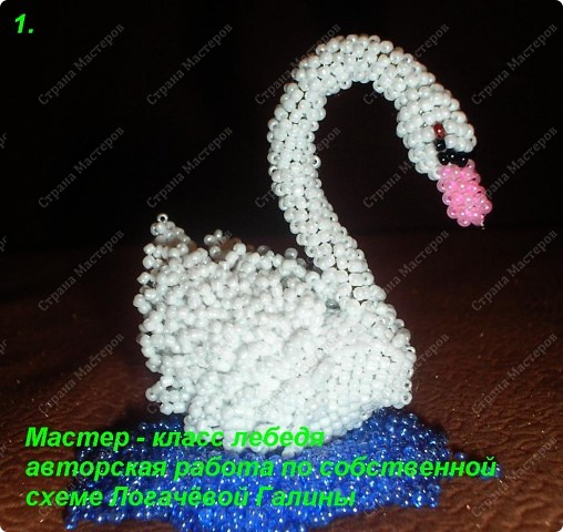 For the manufacture of a swan, we need a white mother of pearl beads, pink small beads, two beads of brown, black beads, fishing line, wire and thick piece of cotton wool. photo 1